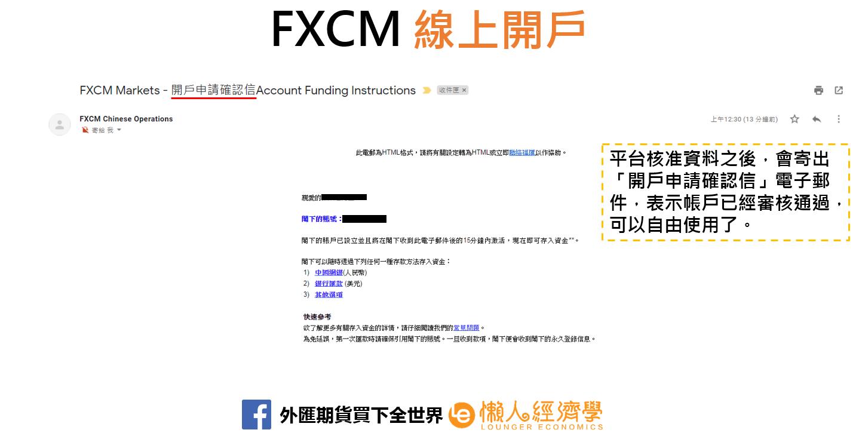 FXCM線上開戶10