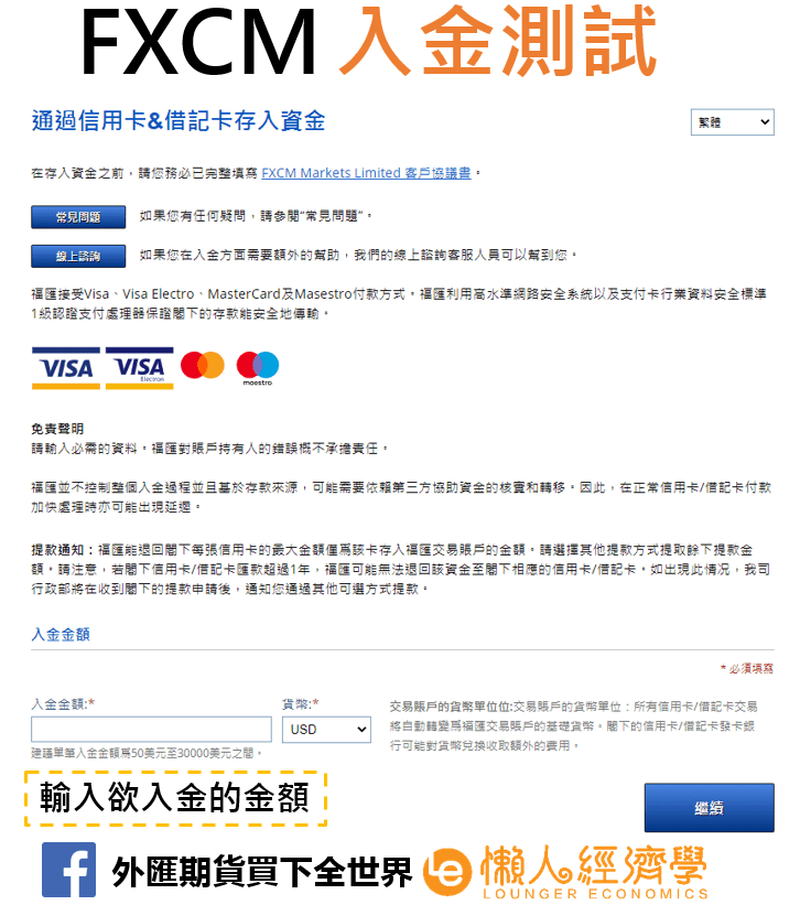 FXCM入金實測2