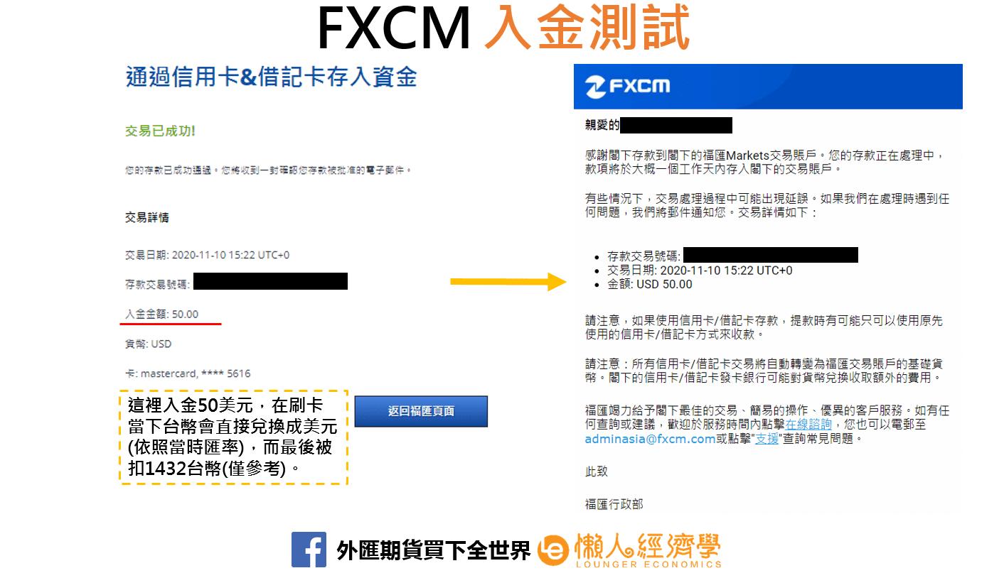FXCM入金實測4