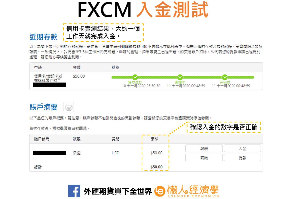 FXCM入金實測5