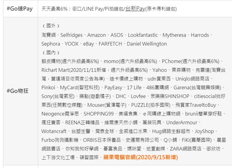 台新GoGo卡指定加碼通路列表