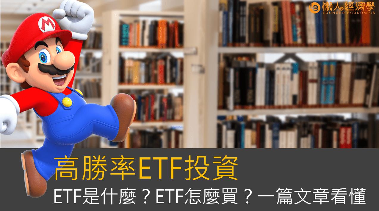 【高勝率ETF投資懶人包】ETF是什麼、怎麼買?台股ETF、美股ETF標的總整理