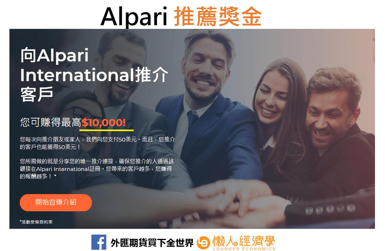 Alpari推薦獎金