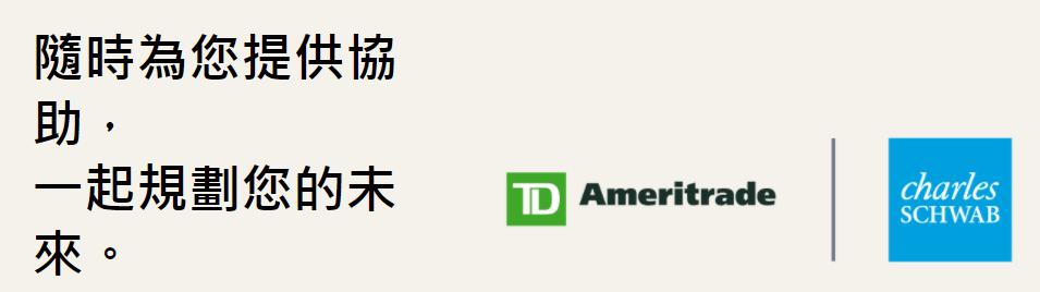 TD ameritrade 嘉信理財