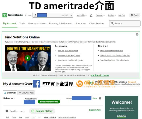 TD ameritrade使用介面