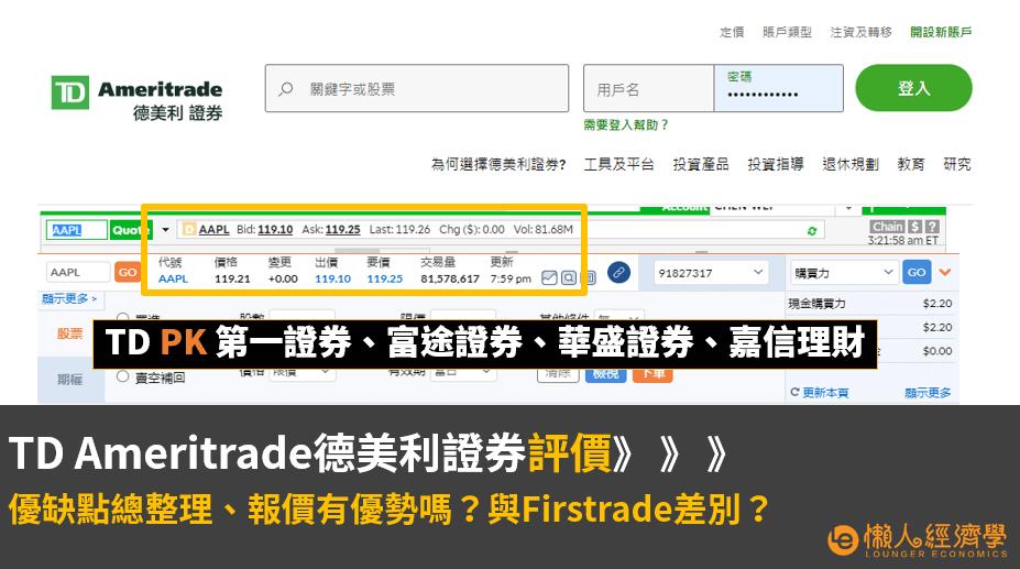 TD Ameritrade評價:優缺點總整理、與Firstrade差別、信用卡申請流程 (德美利證券)