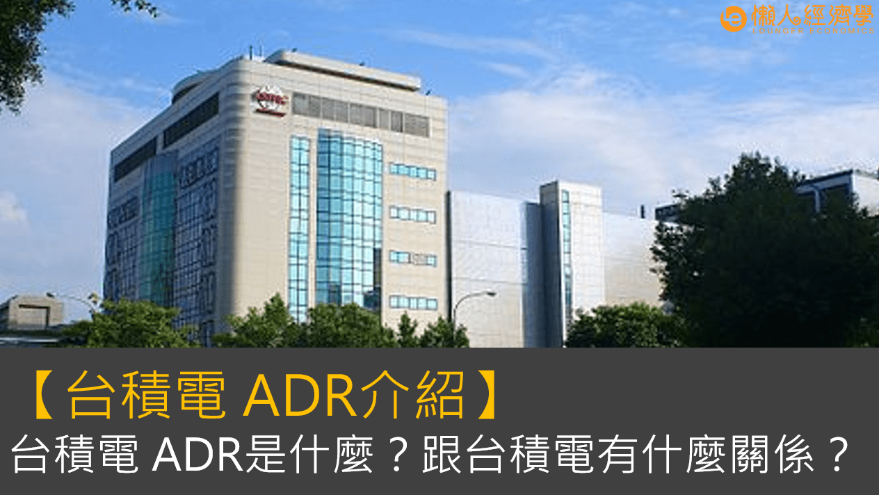 台積電ADR是什麼?跟台積電有什麼關係?3分鐘完整解答!