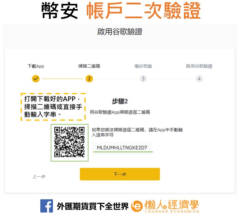 幣安-google驗證2