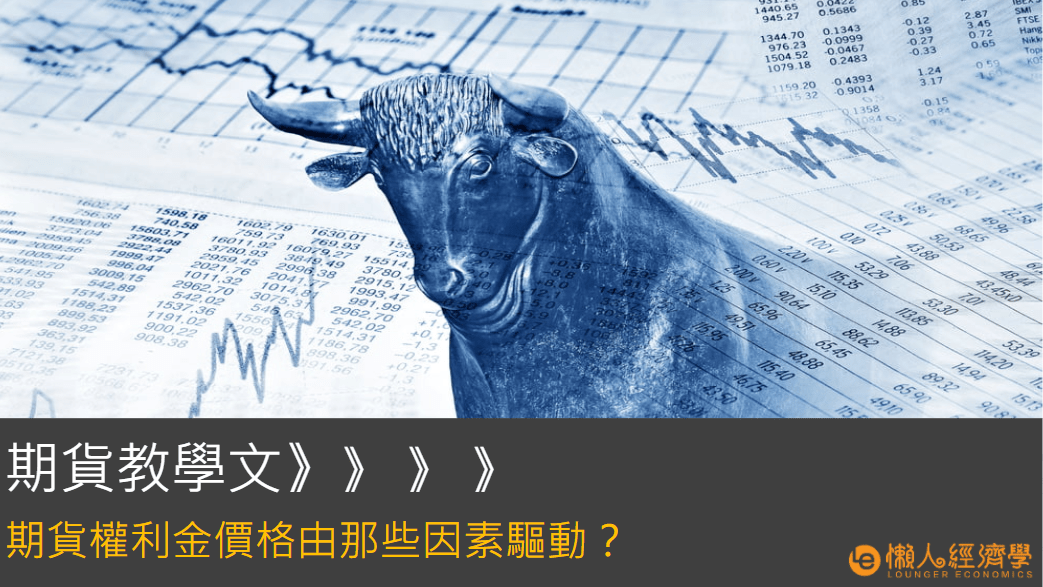 選擇權教學文:期貨權利金、選擇權權利金價格由那些因素驅動?