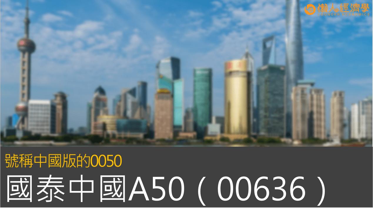 國泰中國A50(00636)介紹