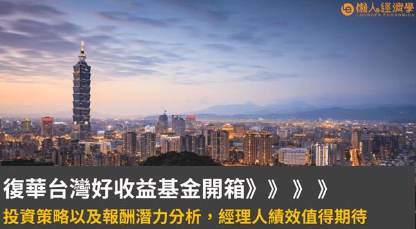 復華台灣好收益基金