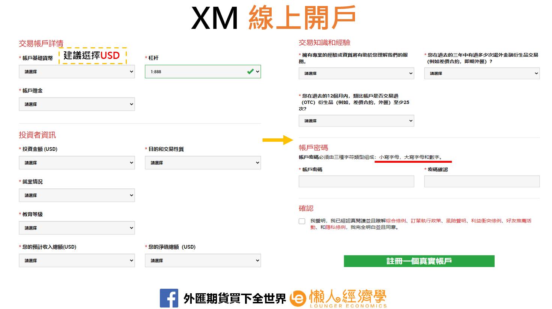XM線上開戶3