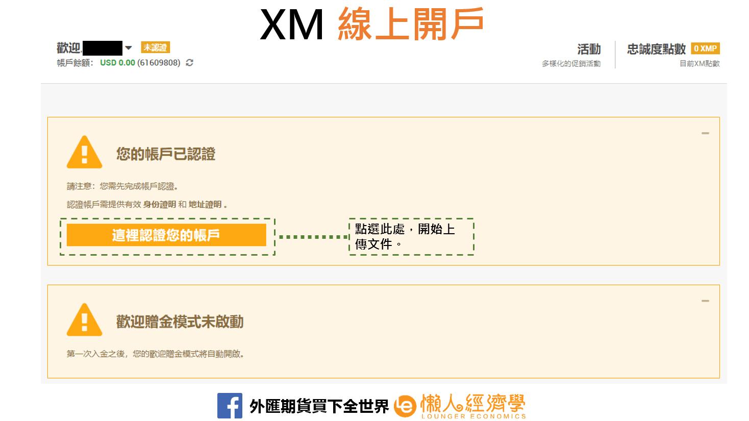 XM線上開戶5