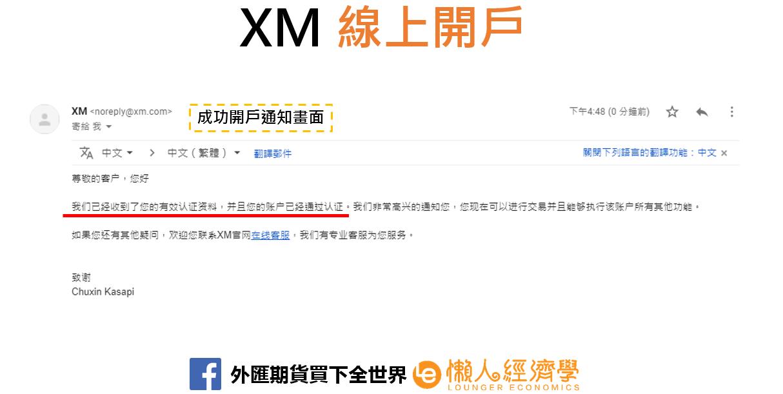 XM線上開戶7