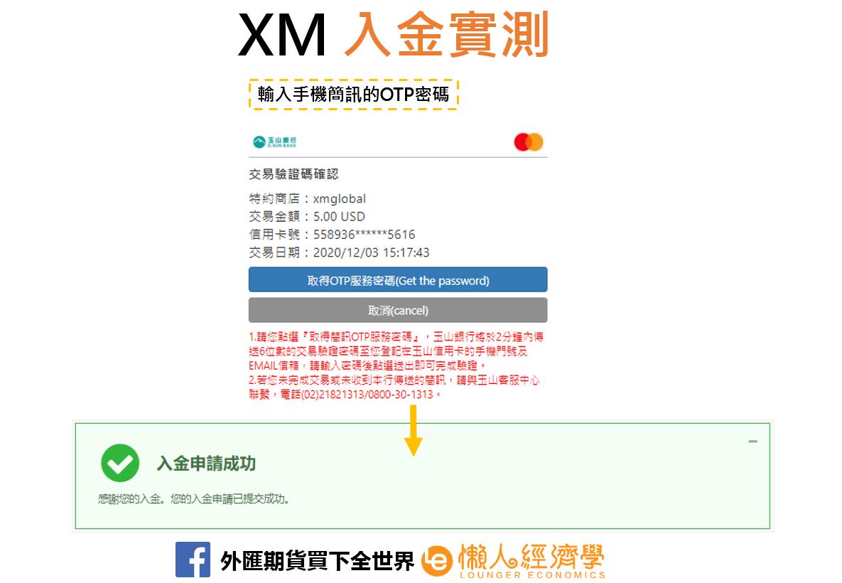 XM入金實測2