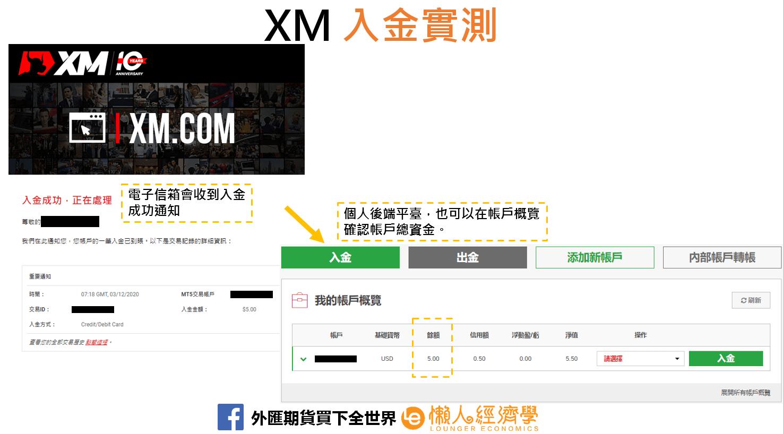 XM入金實測3
