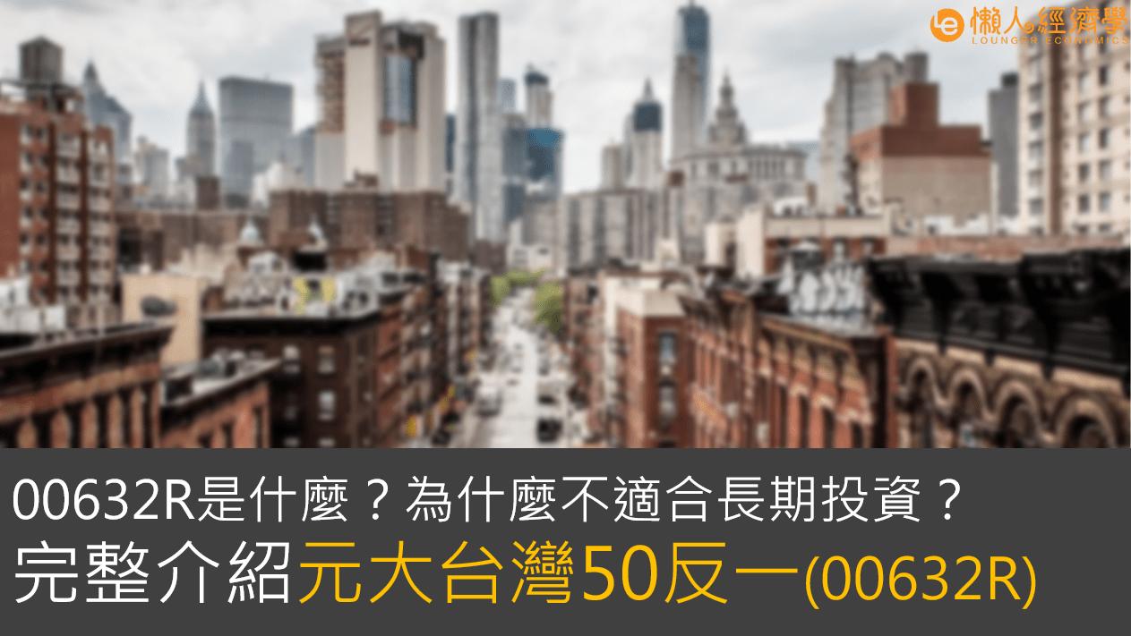 完整介紹元大台灣50反一(00632R)