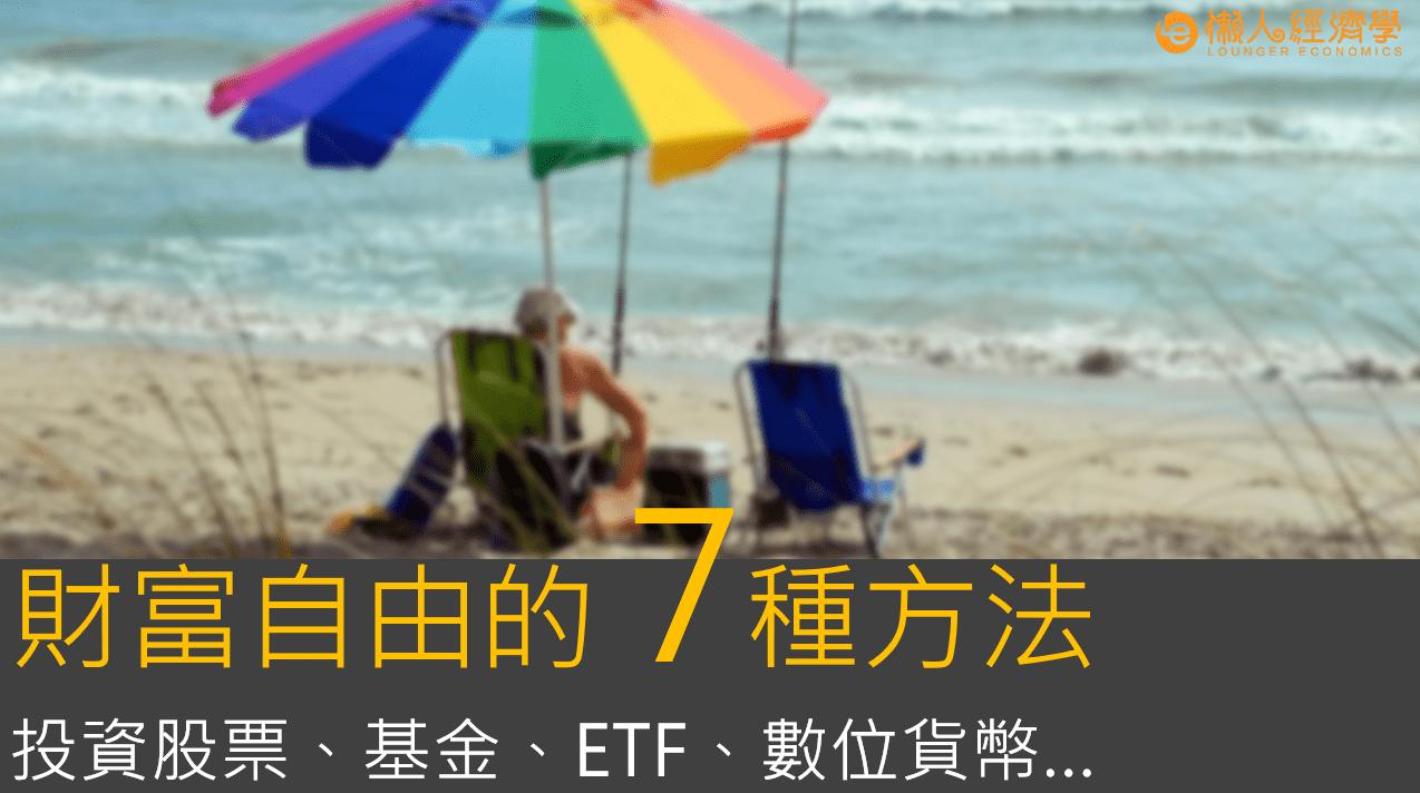 財富自由的7種方法