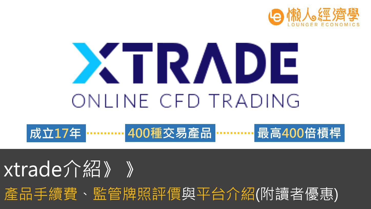 Xtrade介紹:監管牌照、點差、400種交易產品、帳戶類型總整理(附讀者優惠)