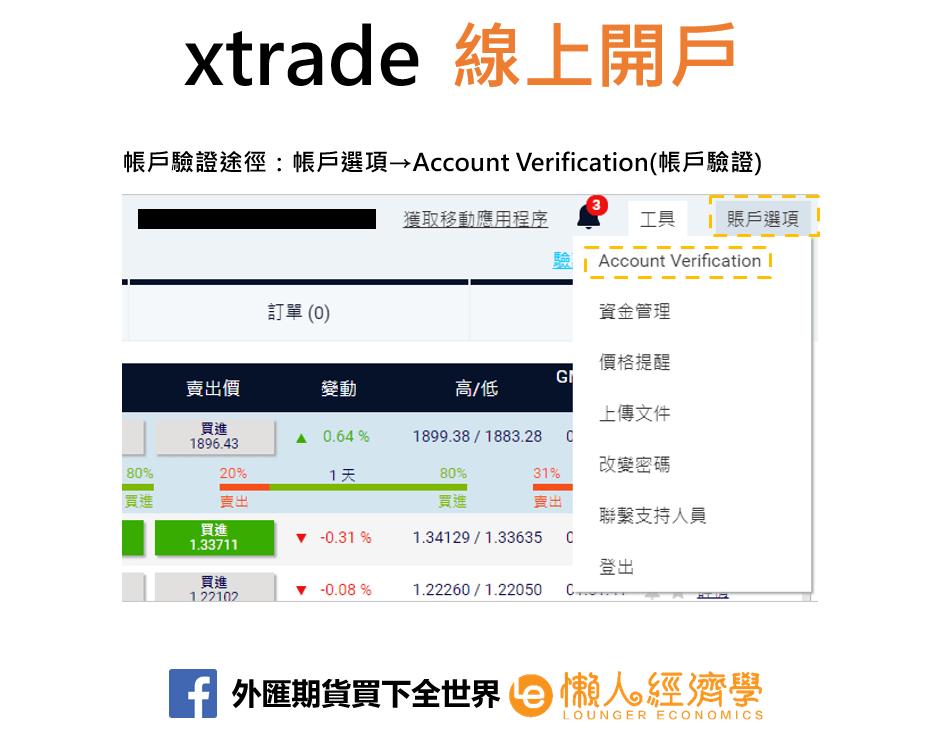 xtrade線上開戶3