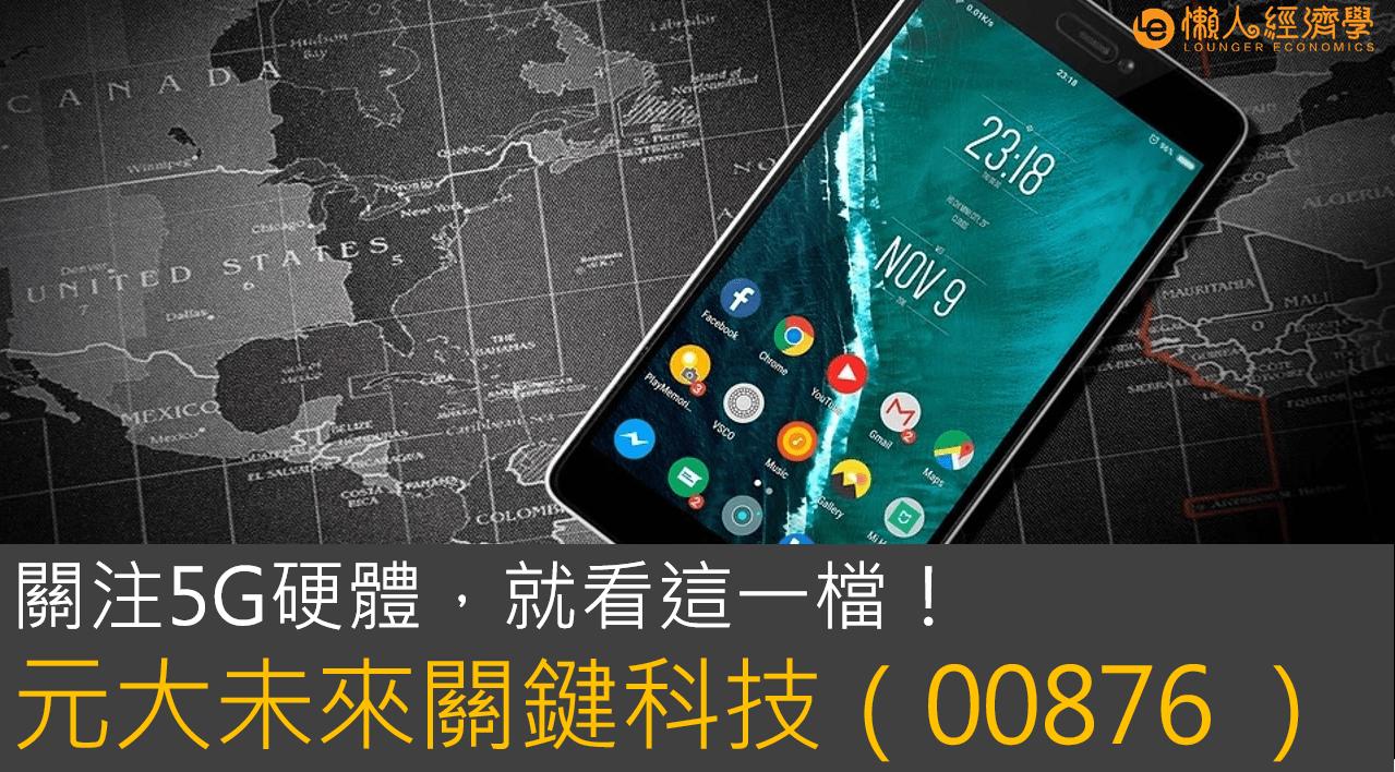 關注5G硬體,就看00876(元大未來關鍵科技)這一檔ETF