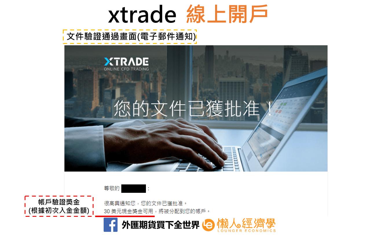 xtrade線上開戶6
