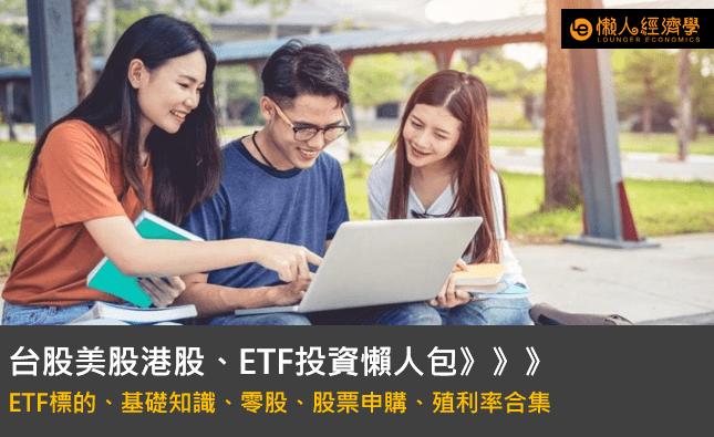 台股美股港股、ETF、基金投資懶人包(ETF標的、基礎知識、零股、股票申購、殖利率、台股ETF合集)