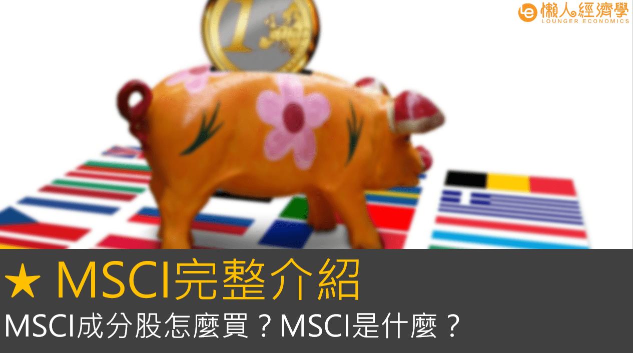 MSCI完整介紹:MSCI成分股怎麼買?MSCI是什麼?
