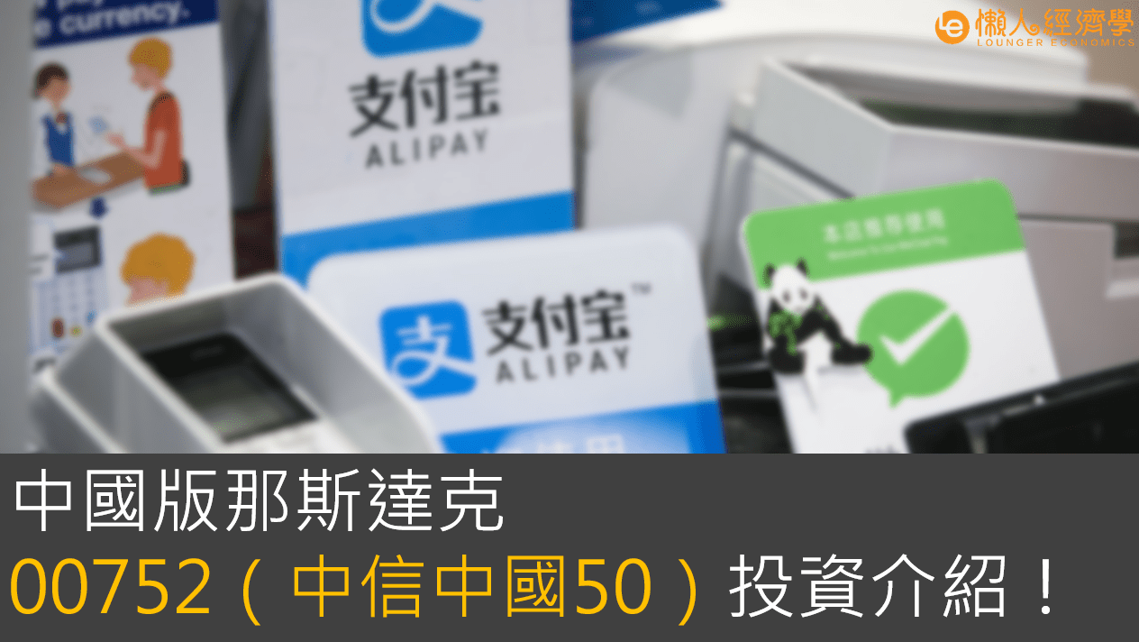 中國版那斯達克:00752(中信中國50)投資介紹!