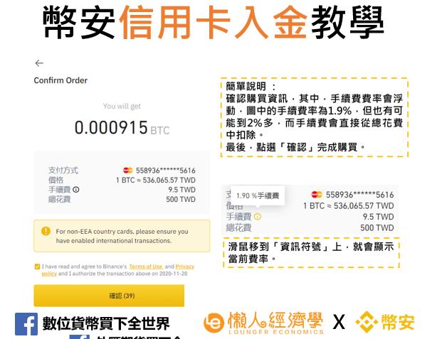 幣安信用卡入金教學-3