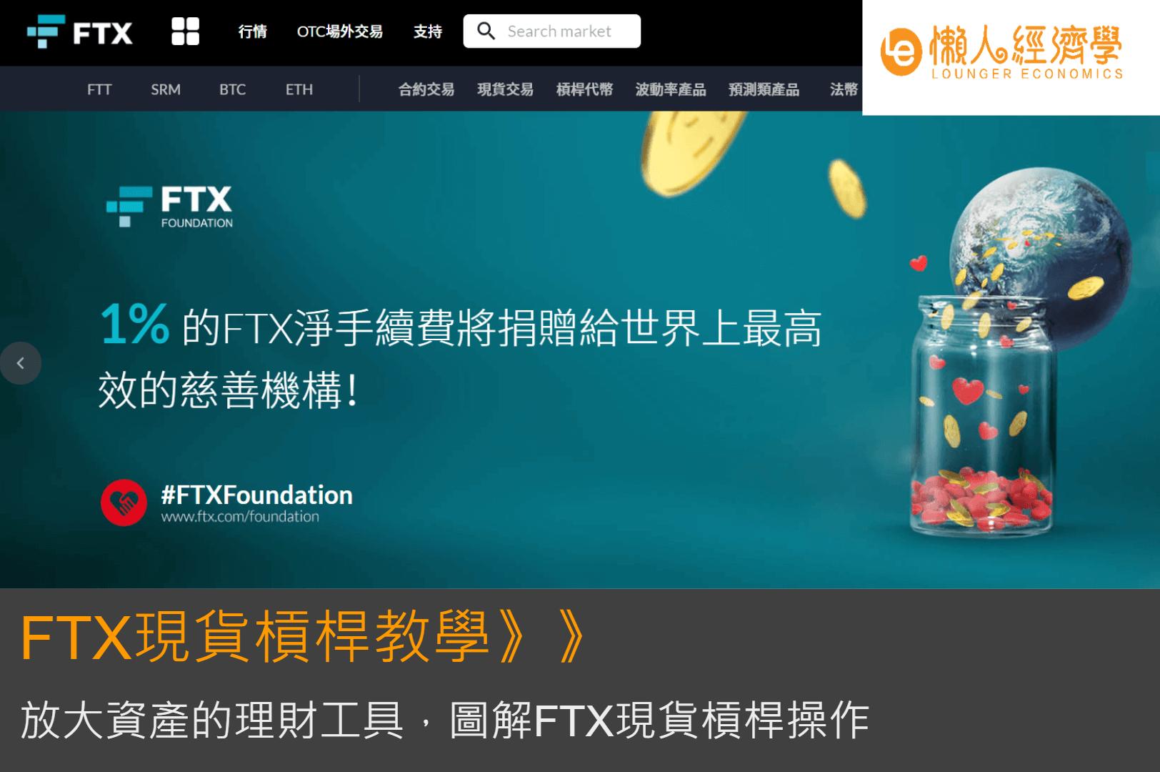 FTX現貨槓桿教學:放大資產的理財工具,圖解FTX現貨槓桿操作