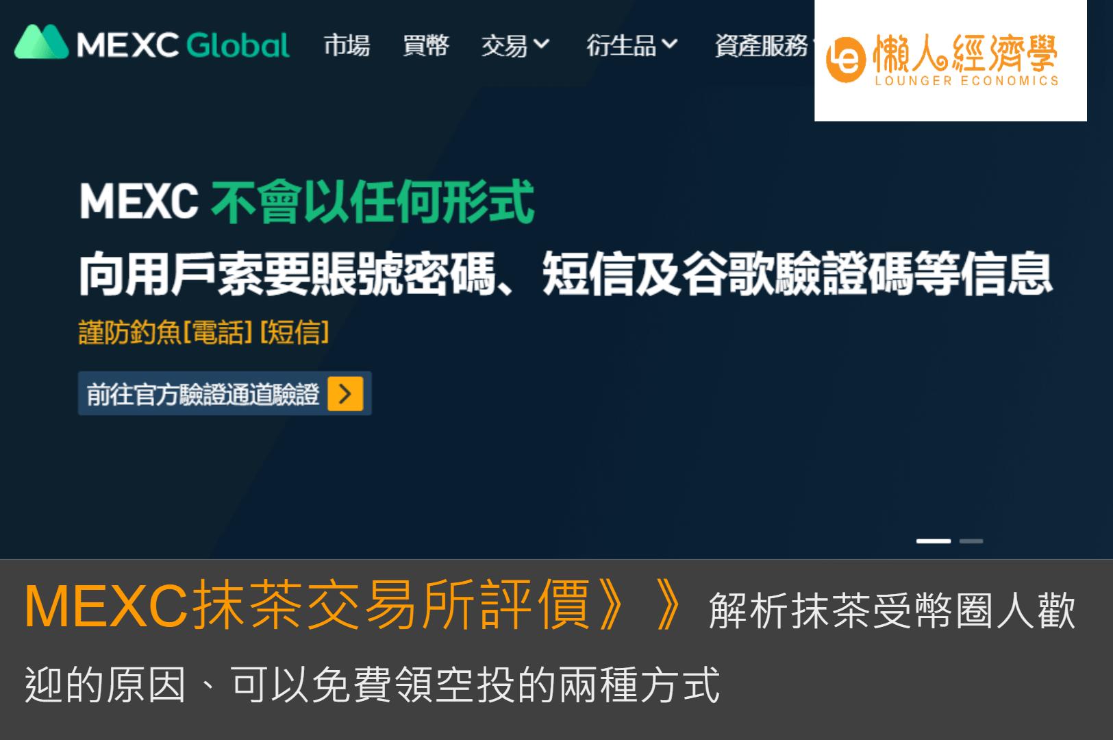 MXC 交易所評價:是否詐騙?抹茶交易所4大特色,免費領空投的2種功能