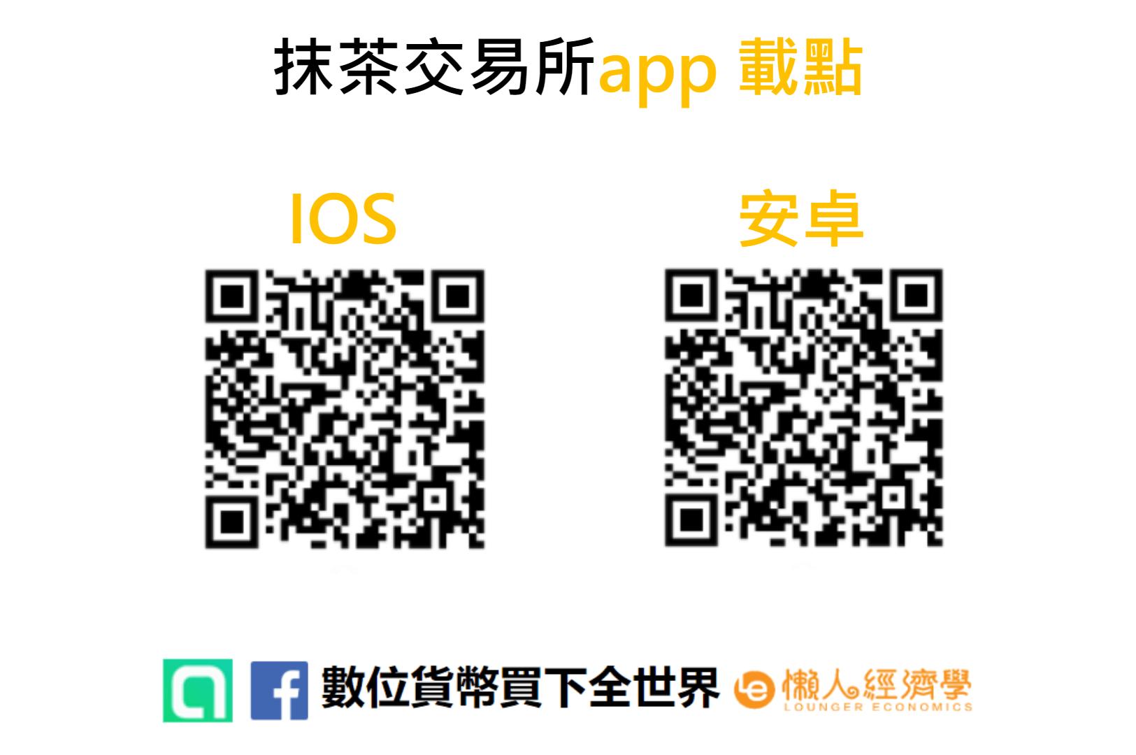 抹茶交易所 MEXC 註冊教學:抹茶交易所 app載點QR code