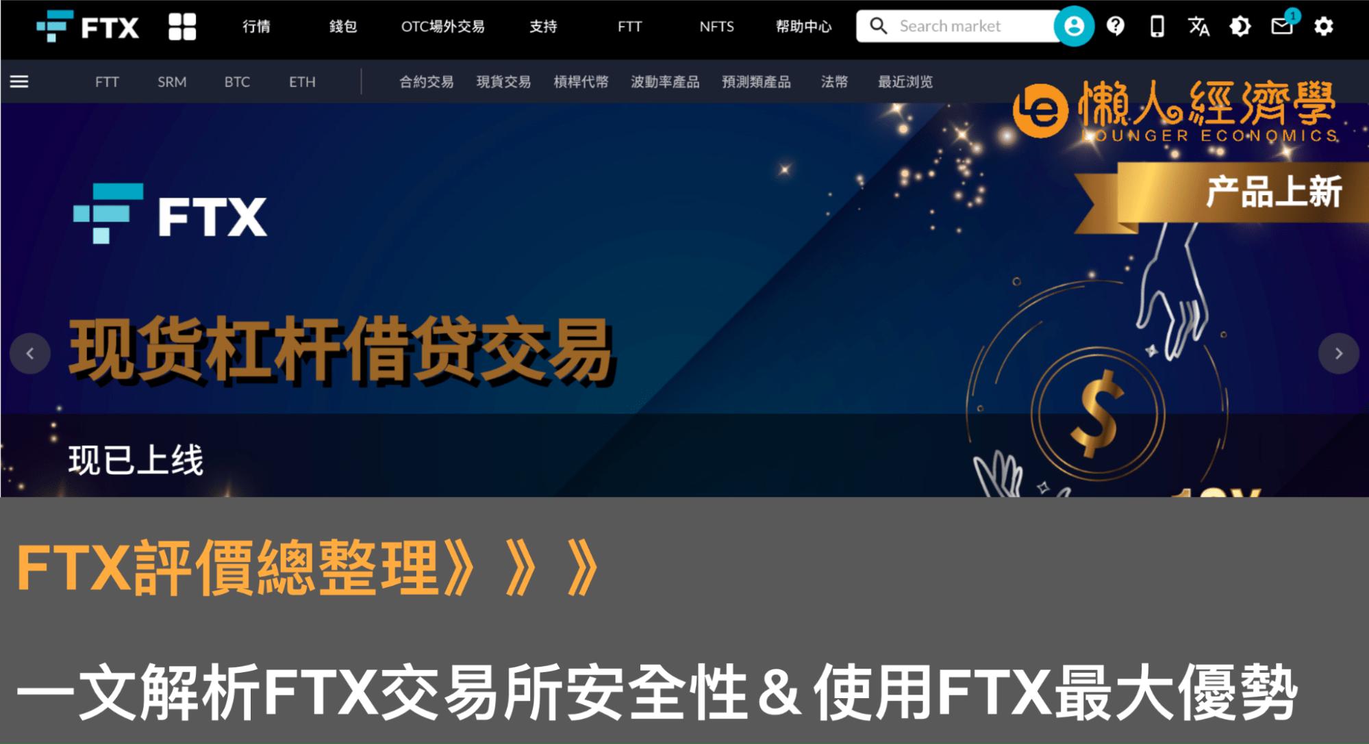 FTX評價整理:FTX交易所是詐騙嗎?是否安全?一文解析FTX的安全性&最大優勢