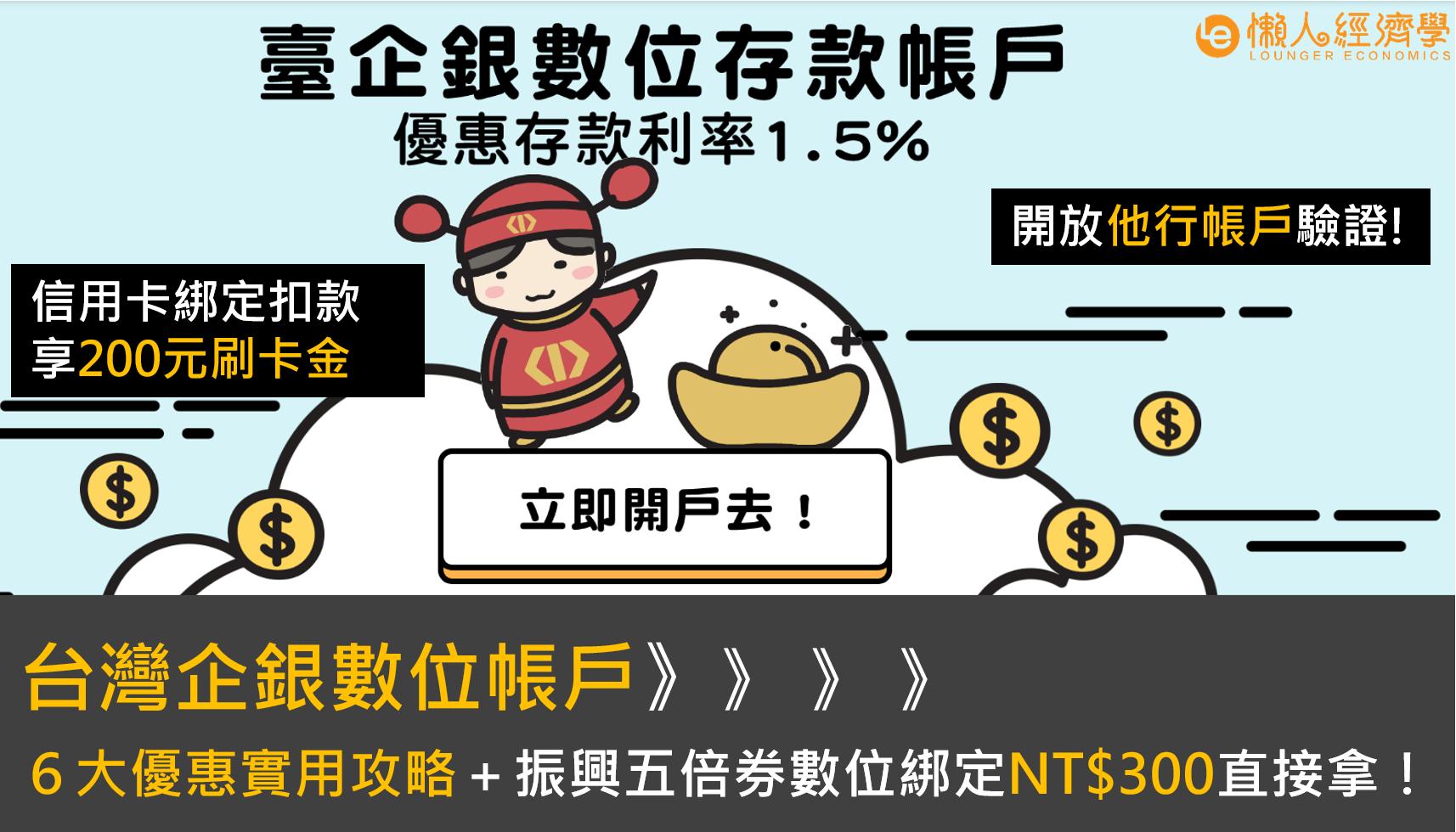 臺灣企銀數位帳戶:6大優惠實用攻略+振興五倍券數位綁定NT$300直接拿!