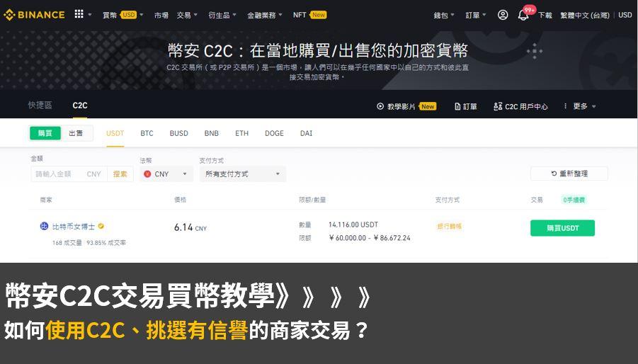 幣安C2C交易買幣教學:如何使用C2C、挑選有信譽的商家交易?