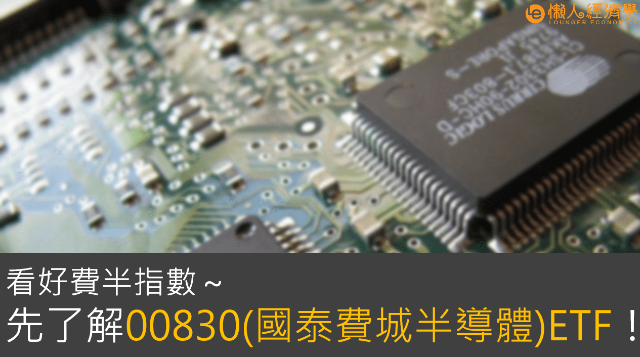 00830(國泰費城半導體)ETF