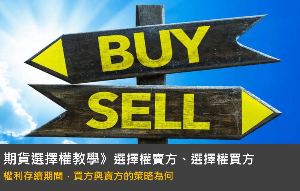 選擇權策略教學:權利存續期間,買方與賣方的策略為何?
