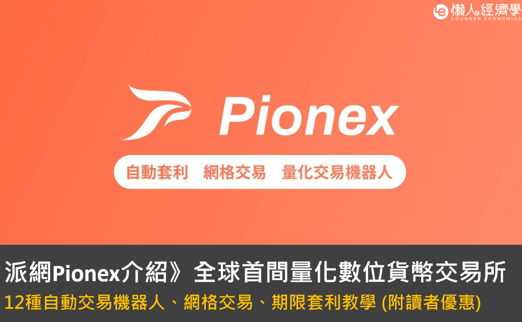 【全網最優】Pionex介紹:讓12種自動交易機器人為你打工!網格交易教學、手續費總整理 (附讀者優惠)-派網