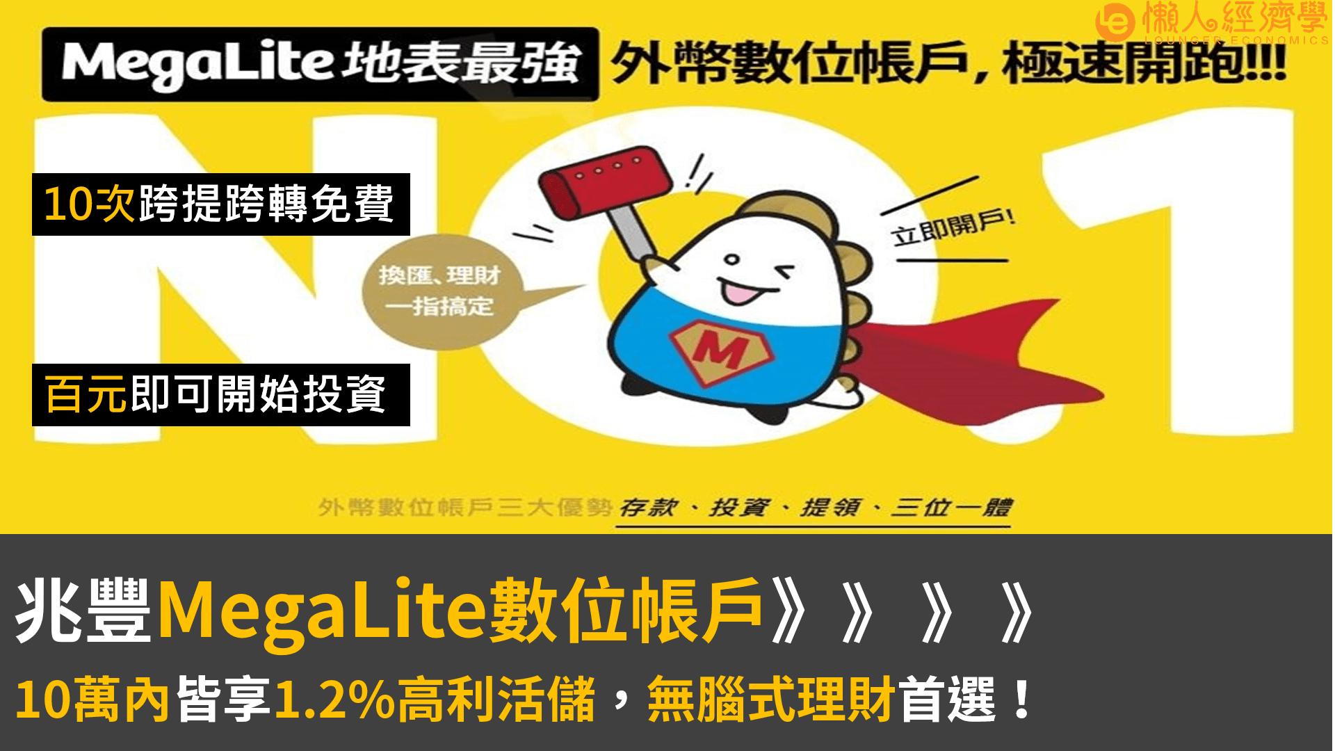 MegaLite 兆豐MegaLite MegaLite數位帳戶 兆豐銀行MegaLite數位存款帳戶 兆豐銀行MegaLite