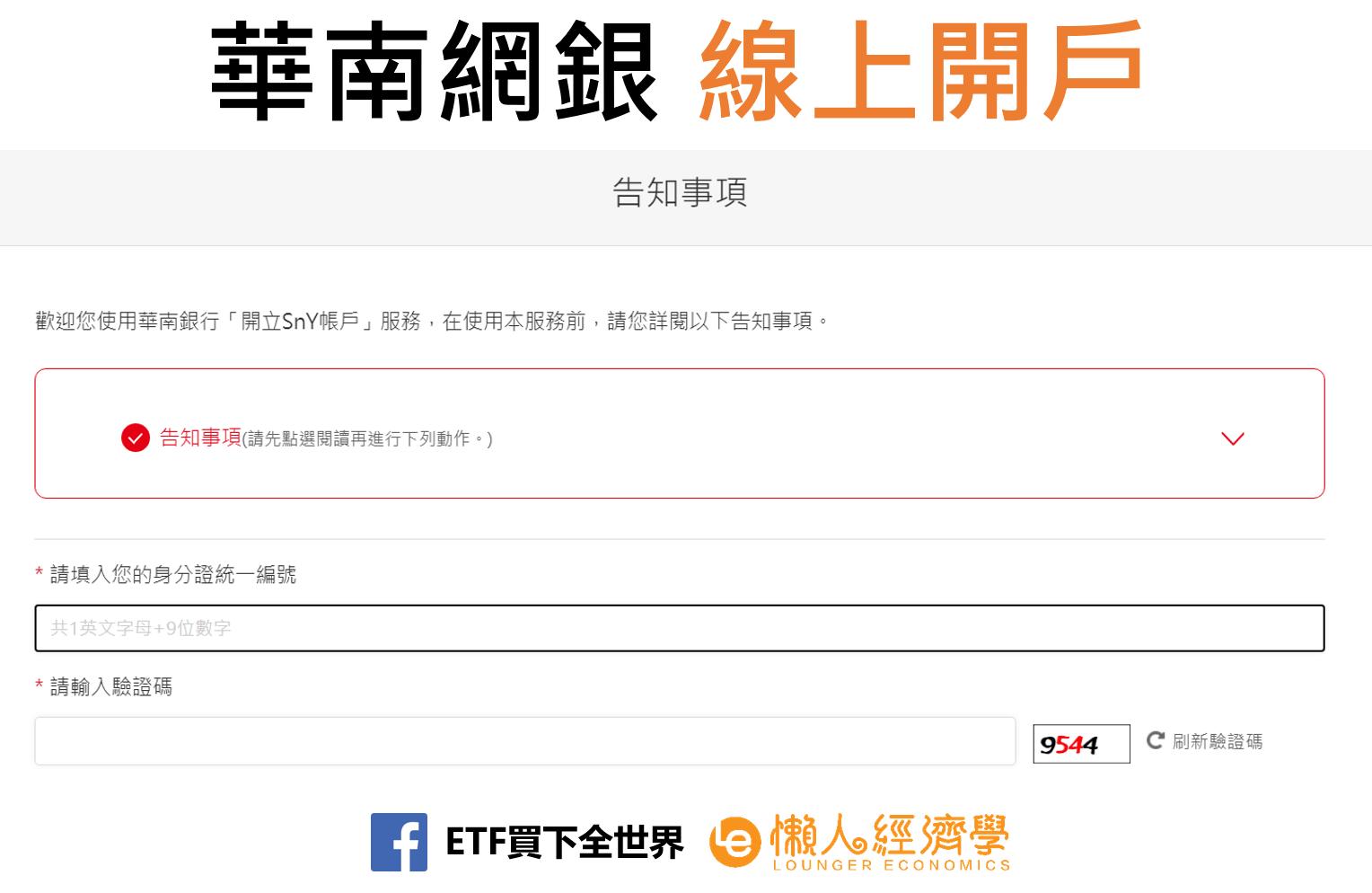 華南數位帳戶申請教學