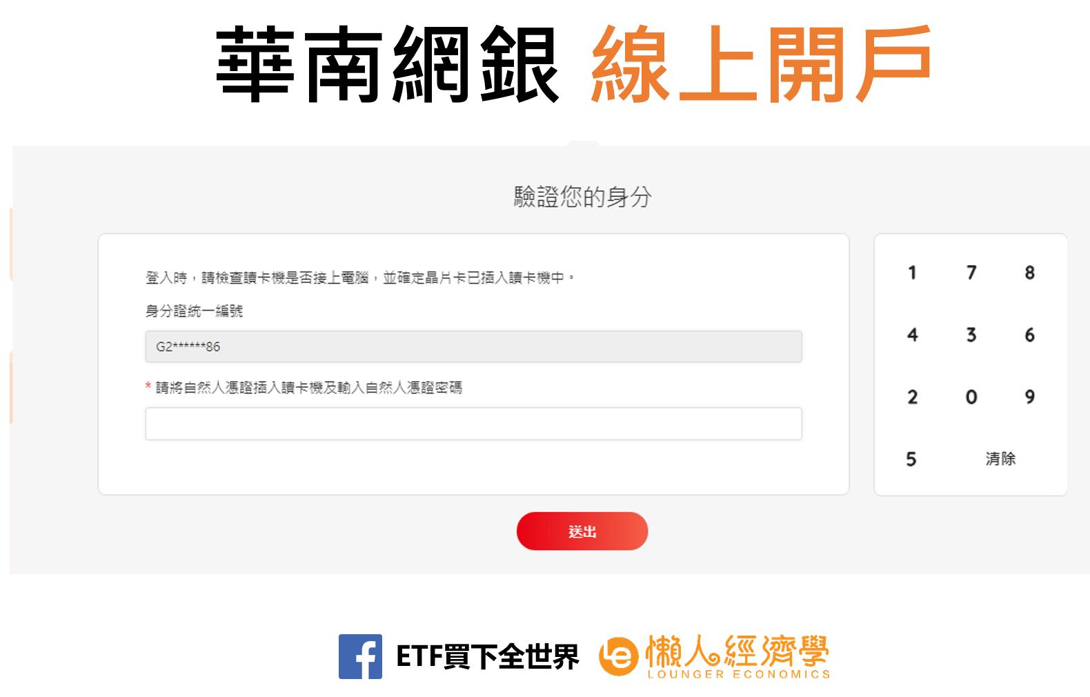 華南 SnY 帳戶介紹