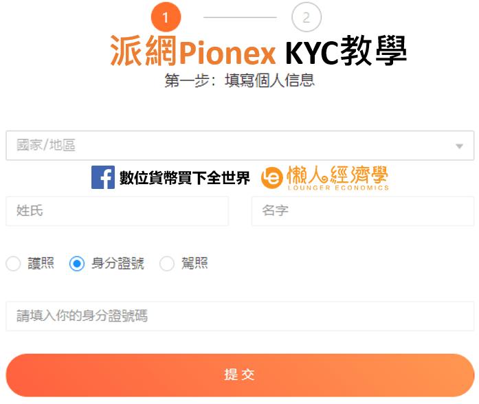 Pionex KYC教學-派網-2