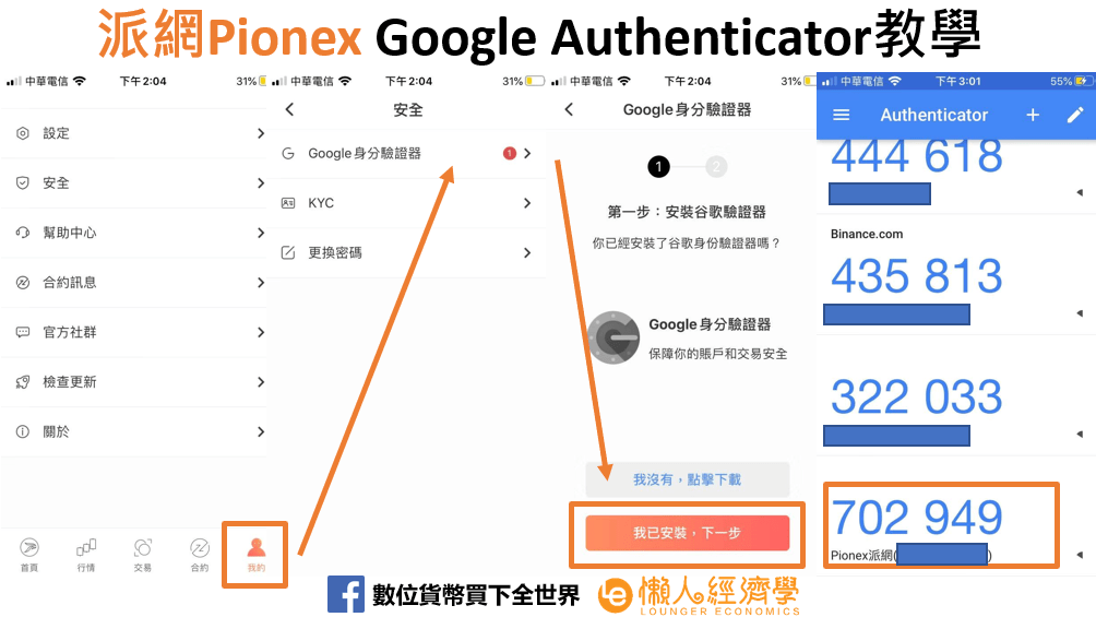 Pionex派網-Google Authenticator教學