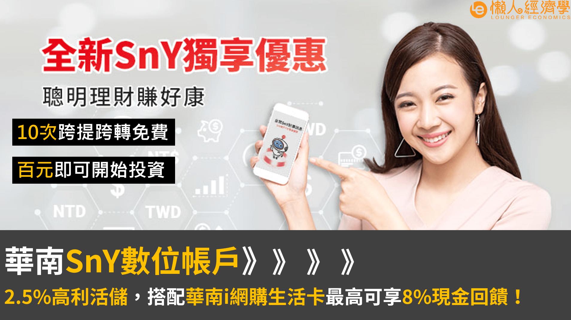 華南SnY 華南i網購生活卡 華南數位帳戶 華南銀行數位帳戶 網購信用卡