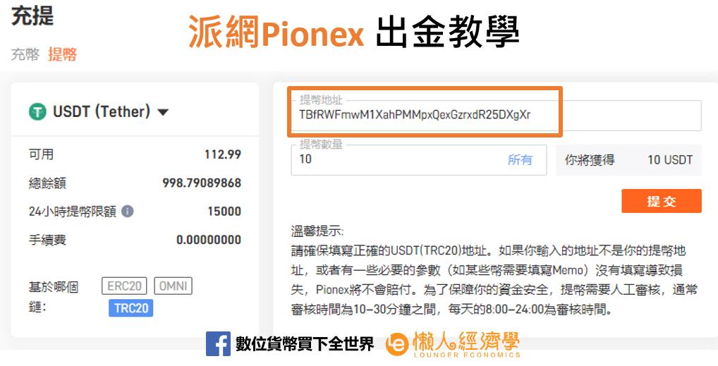派網pionex出金介紹