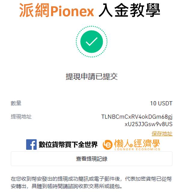 派網pionex入金介紹