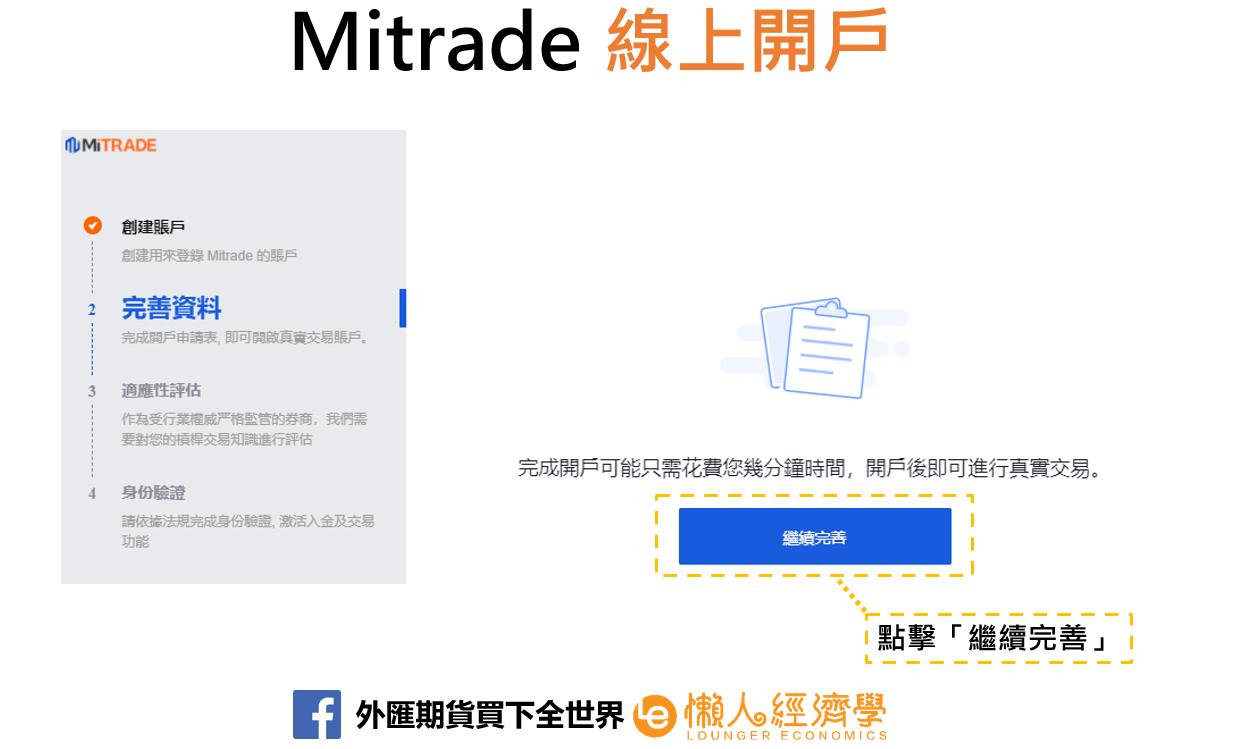 mitrade線上開戶2