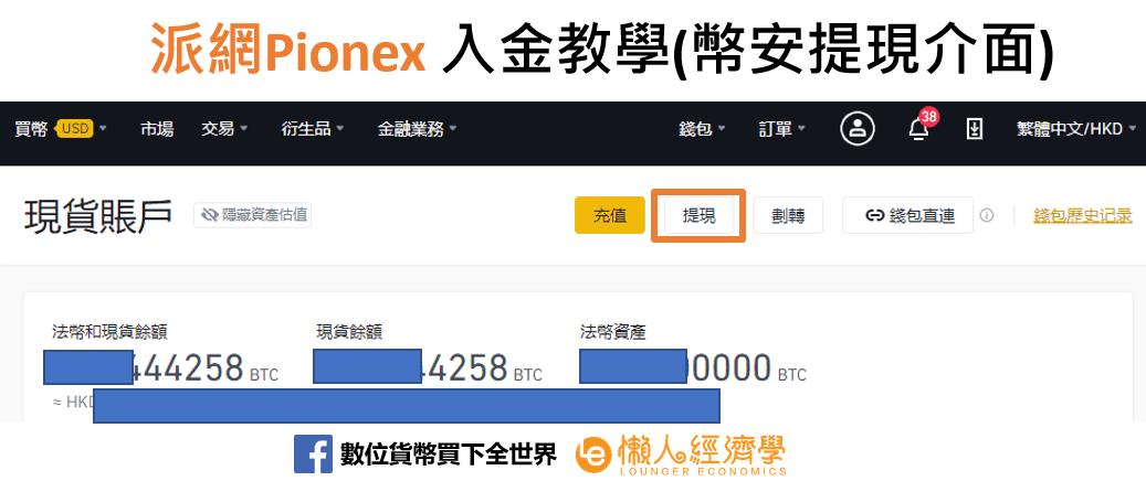 Pionex入金教學-3