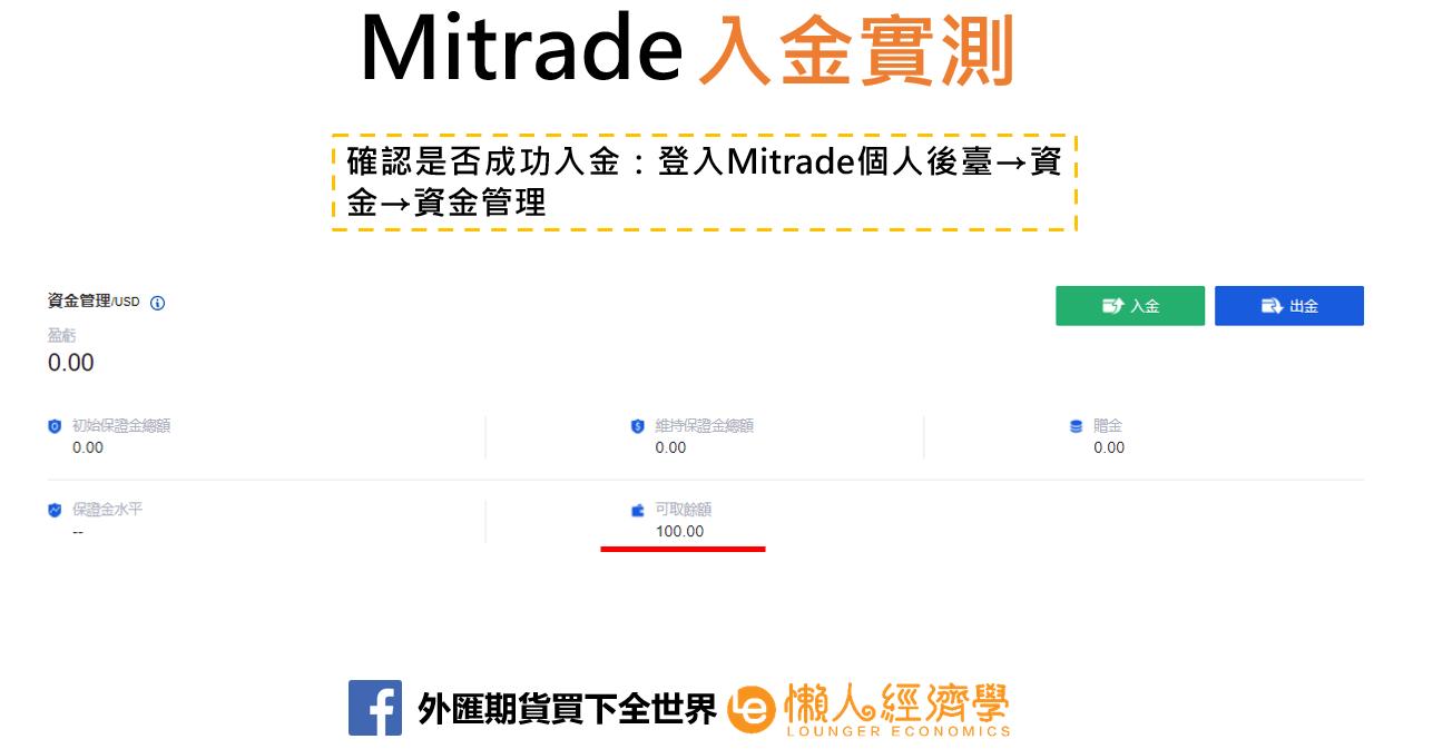 mitrade入金實測2